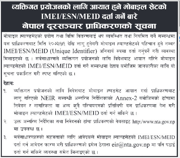 Mobile IMEI/ESN/MEID Registration Notice by NTA | New Gulf