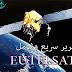 كل ما تحتاج لمعرفته حول قمر EUTELSAT 16E تقرير سريع وشامل