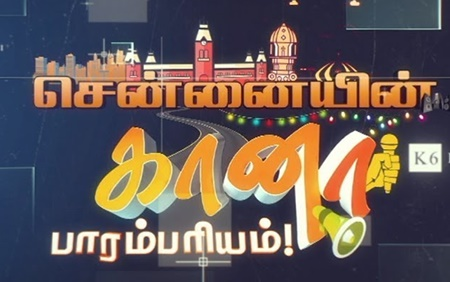Director Pa. Ranjith :  Amazing Chennai gana music event
