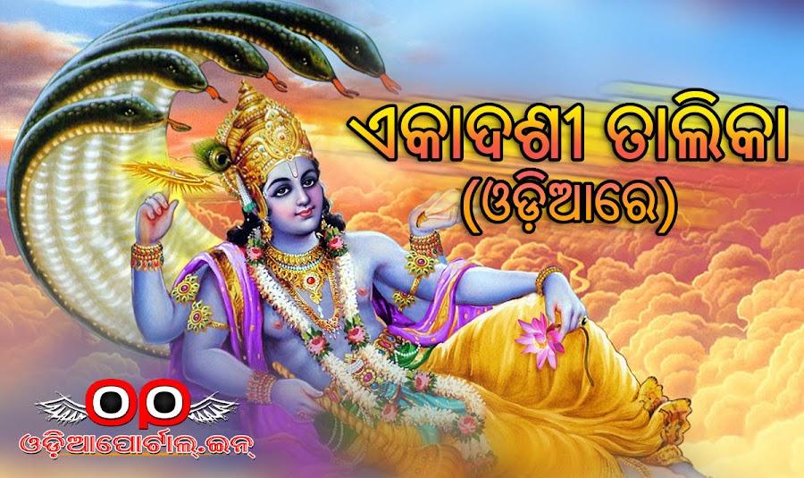 list of ekadashi vrat upavas in the year 2019 and 2018. ekadashi fast dates and time, astrol, spiritual panchang, iskcon, puri jagannath temple hindu ekadashi list 2018, odisha odia ekadasi, andhra, telangana, bihar, tamilnadu, kerla, ekadasi fast vrat dates list. pdf, baisnab ekadashi list