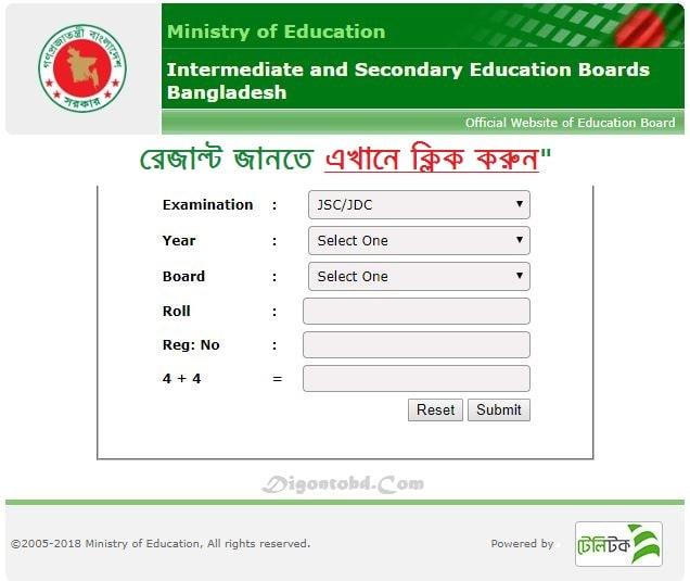 JSC Exam Result 2018 | জে এস সি পরীক্ষার রেজাল্ট ২০১৮