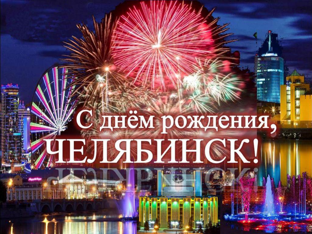 Фирсановой, открыткам ко дню города челябинска