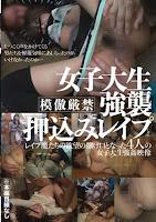 AOZ-241z 女子大生強襲押込みレイプ
