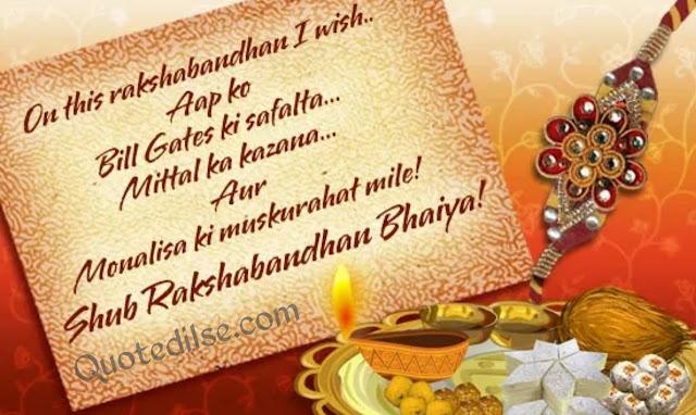 raksha bandhan nice quotes