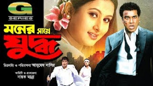 Moner Sathe Juddho (2007) Bangla Movie Full HDRip