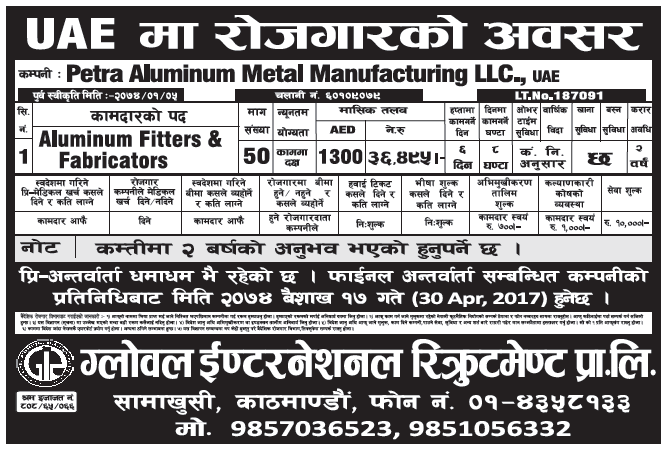Jobs in UAE for Nepali, Salary Rs 36,495