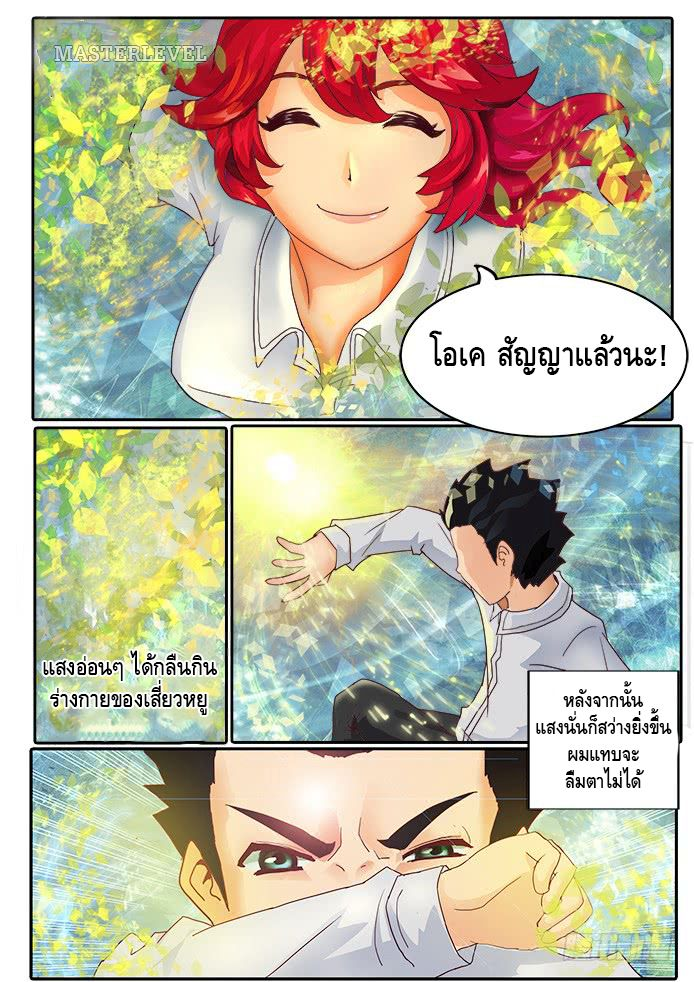 Girl and Science - หน้า 24