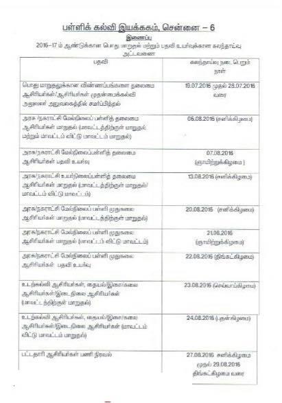 பள்ளிக்கல்வித்துறை கலந்தாய்வு அட்டவணை 2016-17