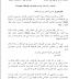 المنشور رقم 10 المؤرخ في 17 مارس 2009 /م ع و ع المتعلق بالجمع بين الوظائف