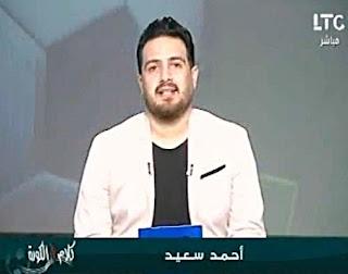 برنامج كلام في الكورة حلقة الخميس 17-8-2017 مع احمد سعيد ولقاء مع أسر مشجعي الزمالك المحبوسين