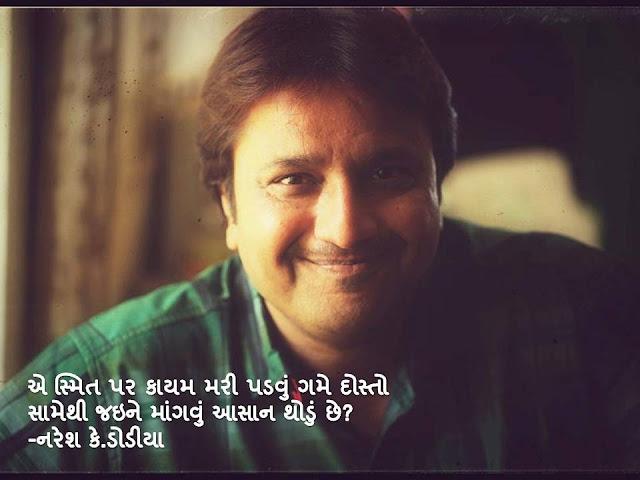ए स्मित पर कायम मरी पडवुं गमे दोस्तो Sher By Naresh K. Dodia