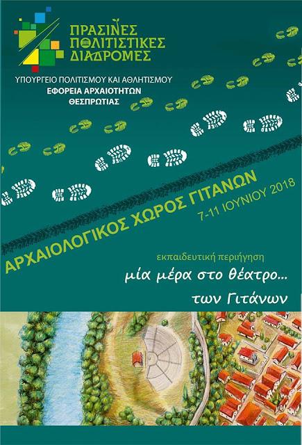 Ξεκινούν οι «Πράσινες Πολιτιστικές Διαδρομές» από την Εφορεία Αρχαιοτήτων Θεσπρωτίας