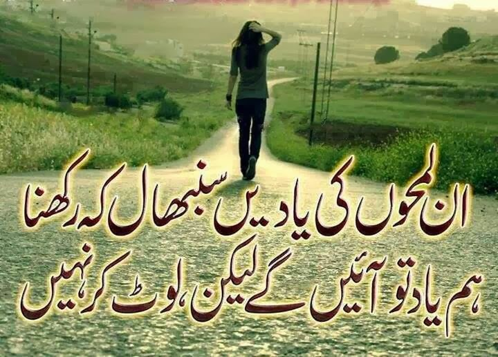 Urdu Poetry, Best Urdu Poetry-Sad Shayari