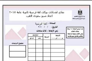 نماذج امتحانات البوكلت فى اللغة الفرنسية للثانوية العامة 2017   - اعداد مسيو سعودى النقيب