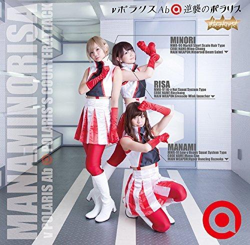 [Single] まなみのりさ - νポラリスAb/逆襲のポラリス (2015.12.22/RAR/MP3)