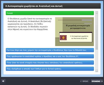 http://users.sch.gr/divan/istoria_09/interaction.html