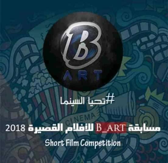 تحيا السينما مسابقة الأفلام القصيرة للمخرج السوري عيسى عمران وإعلان النتائج