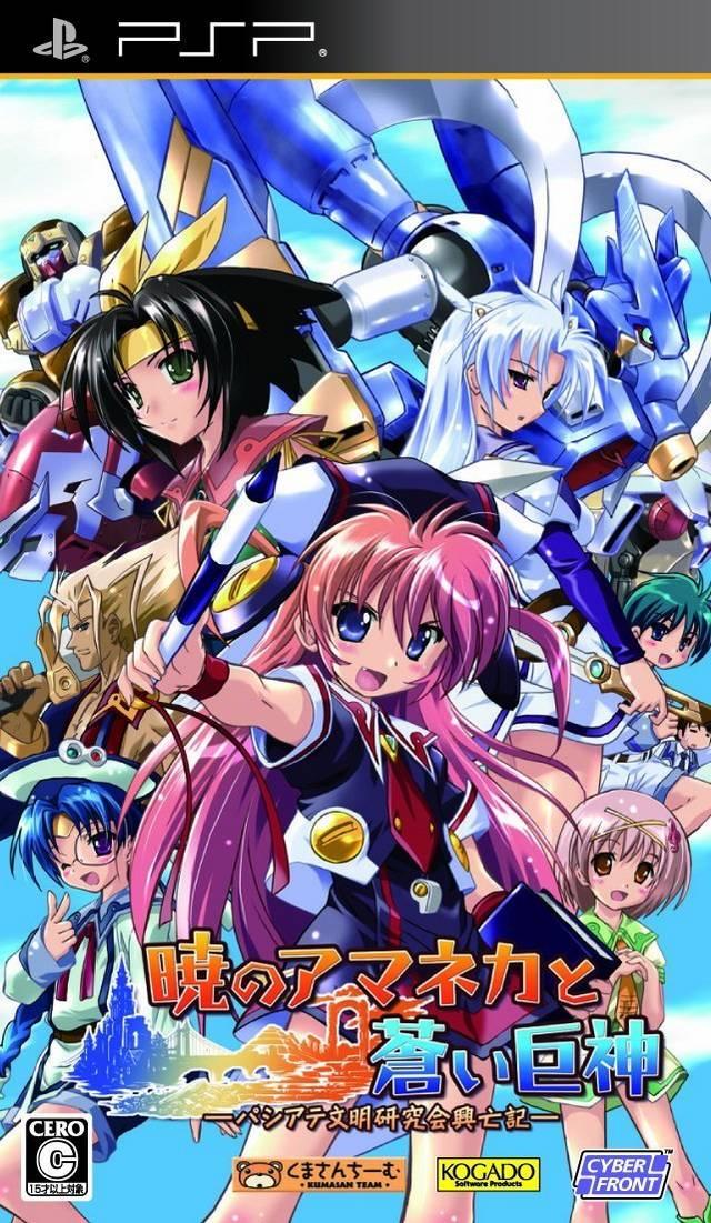 Akatsuki no Amaneka to Aoi Kyojin - PSP - ISO Download