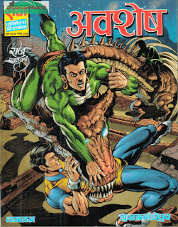 Avshesh-Nagraj-Comics-Book-In-Hindi-PDF-Free-Download