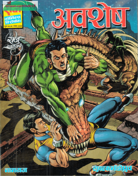 अवशेष : नागराज कॉमिक्स पीडीऍफ़ पुस्तक | Avshesh : Nagraj Comics Book In Hindi PDF Free Download