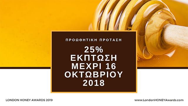 Βραβεία μελιού Λονδίνου 2019: LONDON International Honey Awards 2019