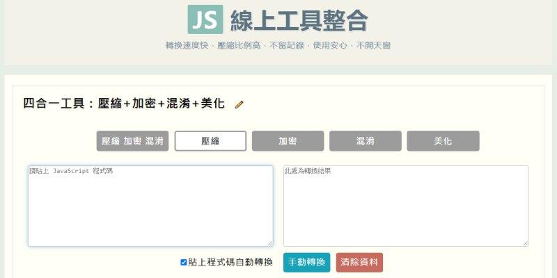 JavaScript 四合一工具:壓縮+加密+混淆+美化