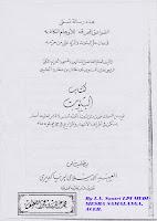 Kitab Shawa`iq Al Muhriqah/Kitab Belut