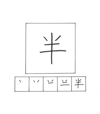 kanji setengah