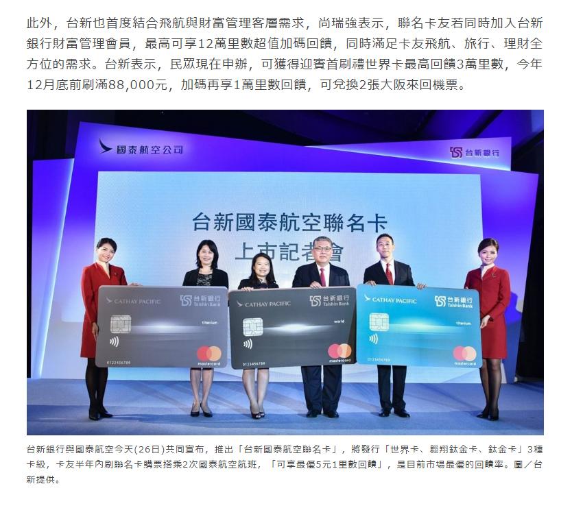 【臺新銀行】國泰航空聯名卡 優惠介紹 &卡面分享