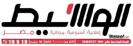 جريدة وسيط القاهرة عدد الجمعة 27 يوليو 2018 م