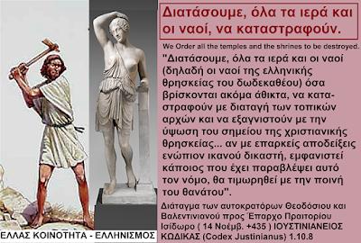 Αποτέλεσμα εικόνας για Χριστιανισμός είναι ένα πολιτικό κατασκεύασμα των Ρωμαίων αυτοκρατόρων
