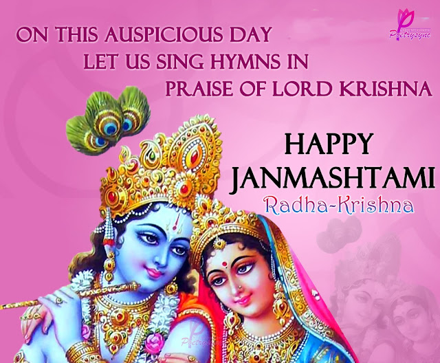 Happy Krishna Janmashtami Poems In English & Hindi || Best Poems of Sri Krishna Janmashtami 2016