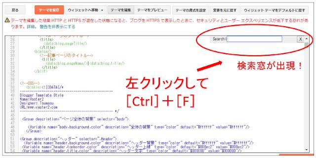 Bloggerカスタマイズ_HTMLの編集その4_CSS要素の検索