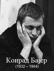 Конрад Бајер | ЗА ЈУДИТУ