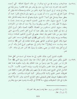 salafy Sosok pendiri ajaran baru wahabi dari najd di mata keluarga dan ulama
