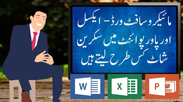 HOW TO TAKE SCREENSHOT WITH MICROSOFT WORD, EXCEL AND POWER POINT