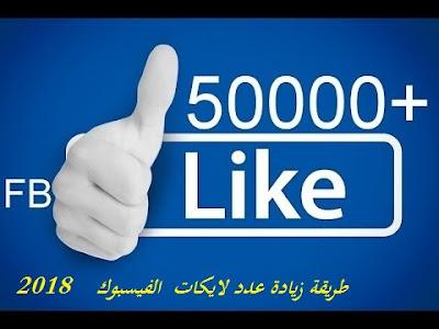 طريقة زيادة عدد لايكات  الفيسبوك 2018