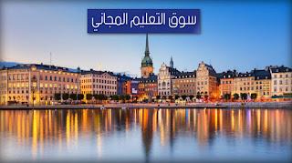 كل ما تريد معرفته عن السويد وعاصمة السويد والهجرة والعمل في السويد , سوف نتعرف معاً في هذا المقال بموقع سوق التعليم المجاني على مجموعة معلومات عن دولة السويد , الهجرة إلى السويد 2018 , طرق الهجرة إلى السويد , تكاليف المعيشة في السويد , العمل في السويد.,لغة دولة السويد,الحياة في السويد للمهاجرين,معلومات عن السويد,السياحة في السويد,تكاليف المعيشة في السويد,ستوكهولم السويد,السويد بالانجليزي,مدن السويد
