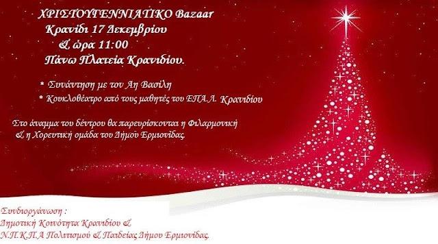 Χριστουγεννιάτικο Bazzar στο Κρανίδι