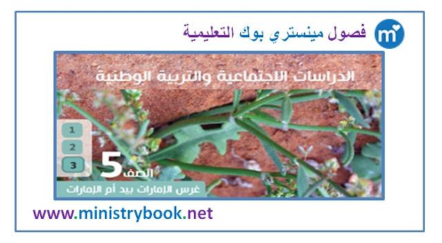 كتاب الدراسات الاجتماعية للصف الخامس 2019-2020-2021-2022-2023-2024-2025