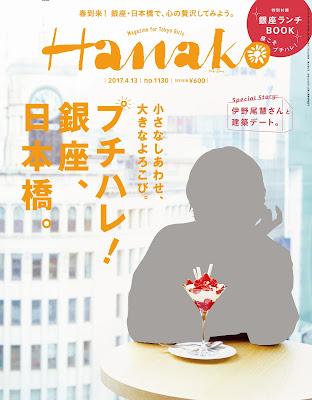 Hanako (ハナコ) 2017年04月13日号 No.1130 raw zip dl