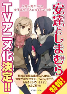تقرير أنمي أداتشي و شيمامورا Adachi to Shimamura