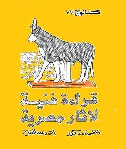 تحميل كتاب قراءة فنية لآثار مصرية pdf - فاطمة مدكور وأحمد عبد الفتاح