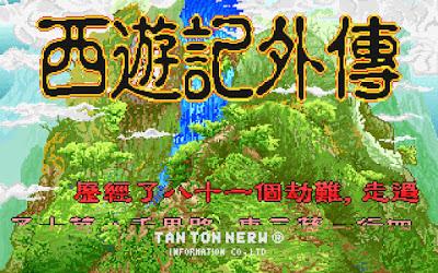【Dos】西遊記外傳繁體中文版+流程攻略,1993年任天堂RPG遊戲!