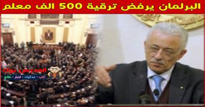 البرلمان يرفض ترقية 500 الف معلم وطارق شوقي يرد
