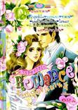 ขายการ์ตูนออนไลน์ การ์ตูน Special Romance เล่ม 7