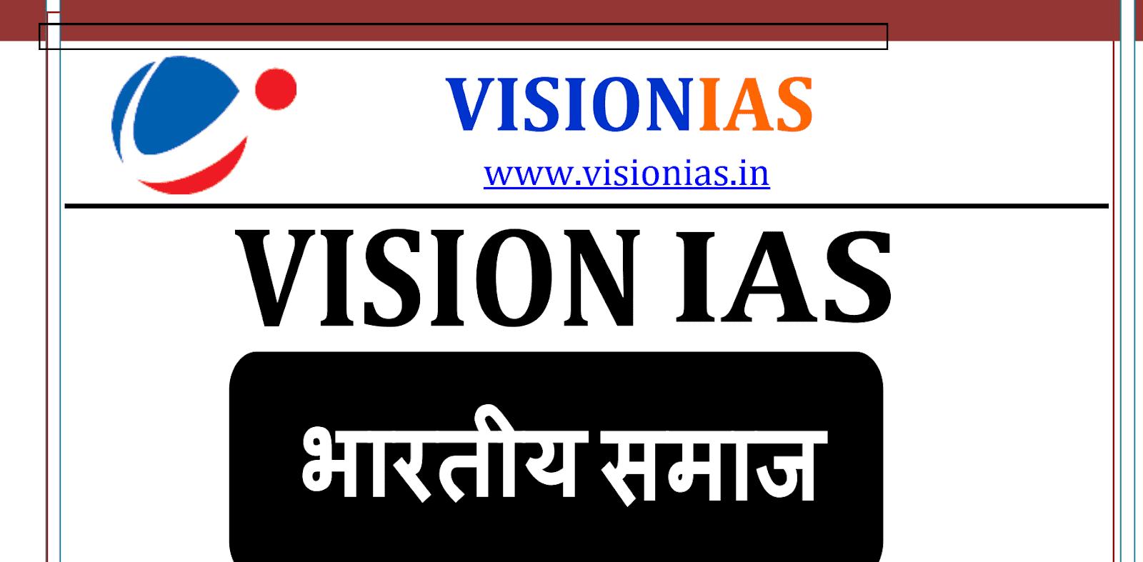 Vision IAS Indian Society Note pdf Hindi