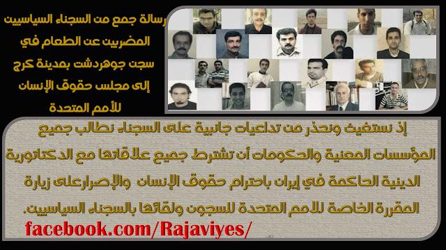 ايران-رسالة جمع من السجناء السياسيين المضربين عن الطعام في سجن جوهردشت بمدينة كرج إلى مجلس حقوق الإنسان للأمم المتحدة