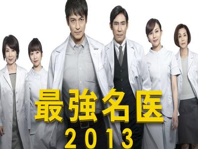 最強名醫2013