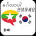 ကိုးရီးယားဘာသာ မွၿမန္မာဘာသာသို ့ဘာသာျပန္ေပးႏိုင္တဲ႔ေဆာ႔ဖ္ဝဲလ္